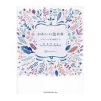 かわいい色の本/ingectarーe