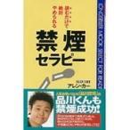 禁煙セラピー/アレン・カー