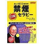 禁煙セラピー CD版/アレン・カー