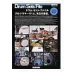 ドラム・セット・ファイル