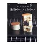 フライパンでできる米粉のパンとおやつ/多森サクミ