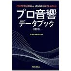 プロ音響データブック 五訂版/日本音響家協会