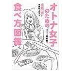 オトナ女子のための食べ方図鑑/森拓郎