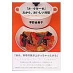 「ル・クルーゼ」だから、おいしい料理/平野由希子