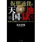 仮想通貨の天国と地獄/坂本好隆