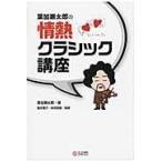 葉加瀬太郎の情熱クラシック講座/葉加瀬太郎