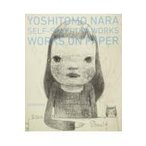 奈良美智:SELFーSELECTED WORKSーWORKS ON PAPE/奈良美智