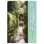 日本最古の水道「小田原早川上水」を考える 再版/石井啓文
