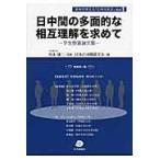 日中間の多面的な相互理解を求めて/日本日中関係学会