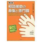 相談援助の基盤と専門職 第4版/相澤譲治