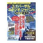 ユニバーサル・スタジオ・ジャパンの便利ワザ230/USJマルトク研究会