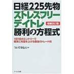 日経225先物ストレスフリーデイトレ勝利の方程式 増補改訂版/ついてる仙人