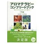 ショッピングアロマ アロマテラピーコンプリートブック 下巻/ライブラ香りの学校