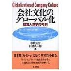 会社文化のグローバル化/中牧弘允