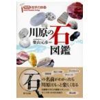 川原の石図鑑/柴山元彦