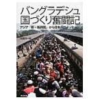 バングラデシュ国づくり奮闘記/池田洋一郎