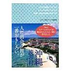 沖縄・読谷の笑顔に出会う旅/ホテル日航アリビラ