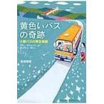 黄色いバスの奇跡 十勝バスの再生物語