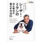 ザ・カリスマドッグトレーナー シーザー・ミランの犬と幸せに暮らす方法55/シーザー・ミラン