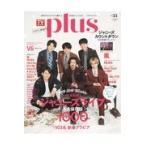 TVガイドPLUS VOL.33  TVガイドMOOK 9号