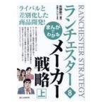 まんがでわかるランチェスター 8/矢野新一
