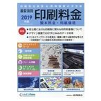 積算資料印刷料金 2019年版/経�