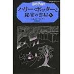 ハリー・ポッターと秘密の部屋 2ー1/J.K.ローリング
