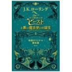 ファンタスティック・ビーストと黒い魔法使いの誕生/J.K.ローリング