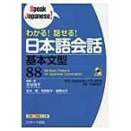 わかる!話せる!日本語会話基本文型88/水谷信子