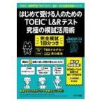 はじめて受ける人のためのTOEIC L&Rテスト究極の模試活用術/TRAアカデミー