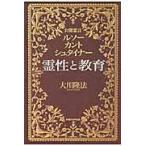 霊性と教育/大川隆法
