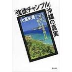 「強欲チャンプル」沖縄の真実/大高未貴
