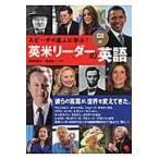 英米リーダーの英語/鶴田知佳子
