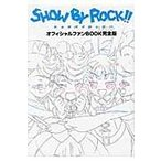 SHOW BY ROCK!!オフィシャルファンBOOK完全版/サンリオ