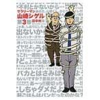 サラリーマン山崎シゲル 第3巻/田中光(漫画家)