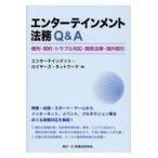 エンターテインメント法務Q&A/エンターテインメント