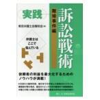 実践訴訟戦術[離婚事件編]/東京弁護士会春秋会