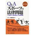 Q&Aスポーツの法律問題 第4版/スポーツ問題研究会