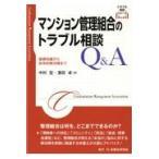 マンション管理組合のトラブル相談Q&A/中村宏