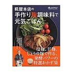 Yahoo!Honya Club.com Yahoo!店糀屋本店の手作り麹調味料で元気ごはん/浅利妙峰