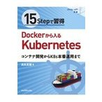 15Stepで習得 Dockerから入るKubernetes/高良真穂