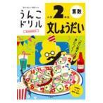 日本一楽しい学習ドリルうんこドリル 文しょうだい小学2年生/古屋雄作