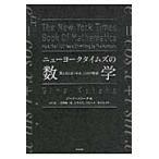 ショッピング数 ニューヨークタイムズの「数学」/ジーナ・コラタ