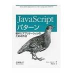 JavaScriptパターン/ストヤン・ステファノ