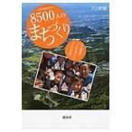 8500人のまちづくり/久山町(福岡県)
