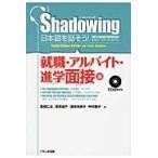 Shadowing日本語を話そう!/斎藤仁志