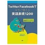 Twitter/Facebookで今すぐ使える英語表現1200/語研