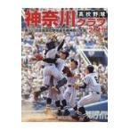高校野球神奈川グラフ 2019/神奈川新聞社
