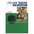 バンコク1883年/坪内良博