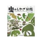 虫のしわざ図鑑/新開孝